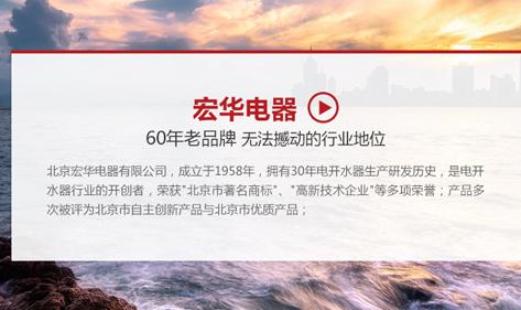北京电开水器生产厂家――宏华30多年专注商用电开水器