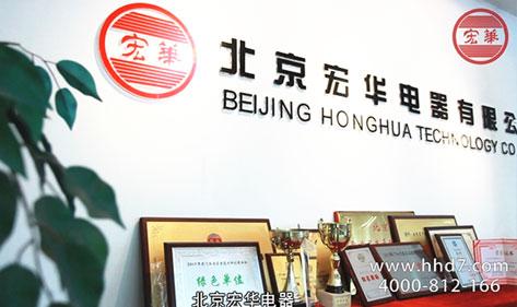开水器的行业推动者――北京宏华电器有限公司