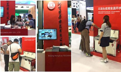 2017年上海国际水展隆重举行,北京宏华电器绚丽绽放......