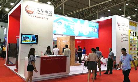 宏华电器受邀参加:第七届北京国际酒店用品博览会