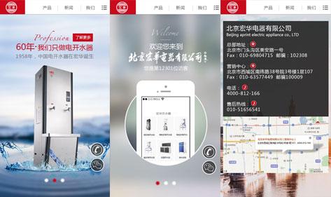 【喜报】北京宏华电器手机官网上线啦!带您手机轻松一览开水器精品!
