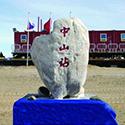 南极考察站