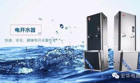 【主推新品】宏华连续式开水器即取即开,每一滴100%符合饮用水标准!