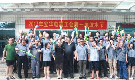 2017年宏华电器工会第一届泼水节活动圆满成功