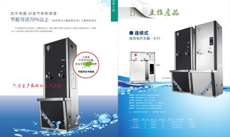 经典永流行:宏华连续式电开水器