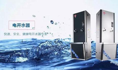 宏华电开水器!开创商务安全饮用水新时代