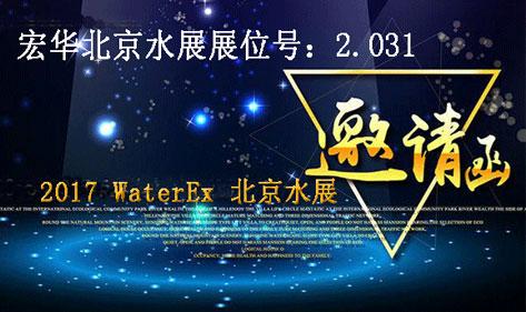 宏华电器与您相约2017 WaterEx 北京水展,不见不散哦!