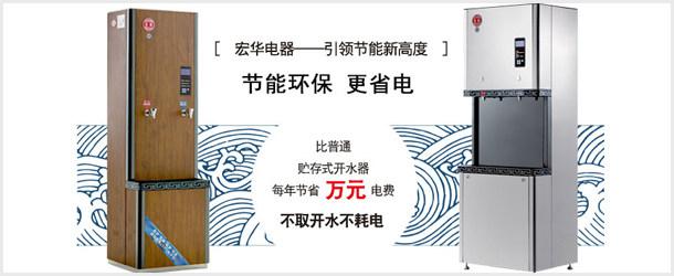 宏华爱华系列:爱华柜式双龙头电开水器