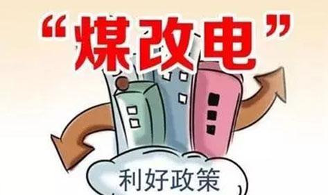 细读煤改电政策,北京宏华电器的谷电蓄能开水器帮助更多用户煤改电!