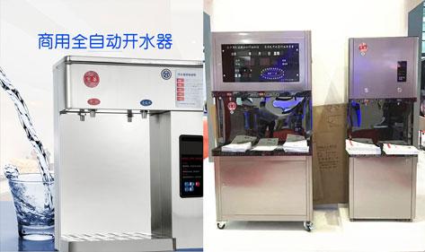 即热式开水器和步进式节能开水器哪个省电?