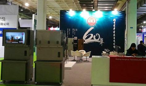宏华电器携新款校园饮水设备亮相2017国际教育装备及智慧教育展览会