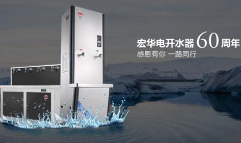 厉害了,我的开水器!北京又一老客户再购宏华开水器