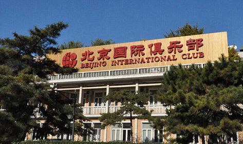 北京国际俱乐部一如既往的选择了宏华不锈钢电开水器