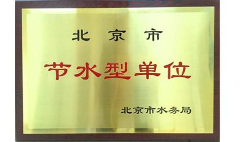 """【喜报】北京宏华电器荣获""""节水型单位""""称号"""