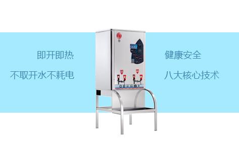 今日讲堂:全自动商用电热开水器与传统开水器有什么区别?