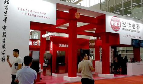 2018北京水展盛大开幕,电开水器品牌宏华邀您共襄环保盛会!