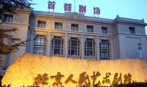 北京人民艺术剧院:喝健康饮用水,选节能开水器厂家宏华电器