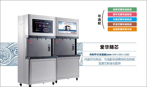 高端款定制开水器-宏华爱华 高端大气上档次 方便耐用功能全