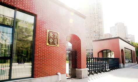 北京朝阳北京中学:宏华校园开水器品质好,用得放心