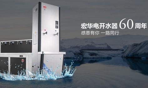 企业采购宏华电器开水器 让上班族健康饮水