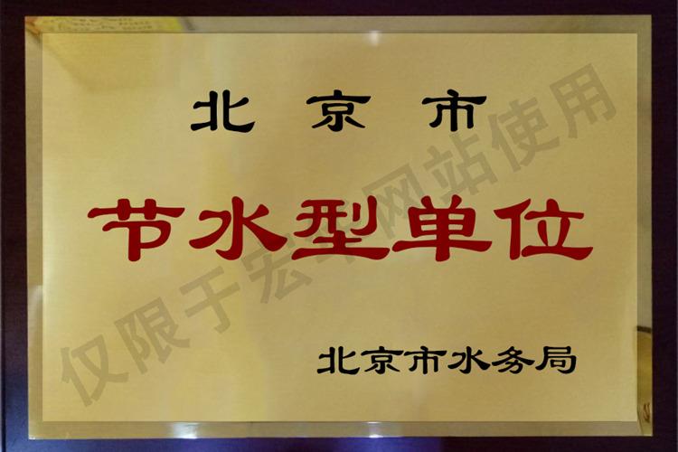 北京市节水型单位