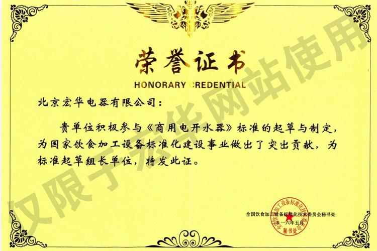 商业电开水器行业标准制定荣誉证书