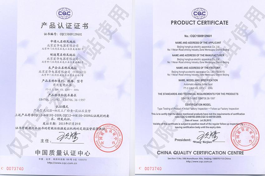 FT-3产品认证证书
