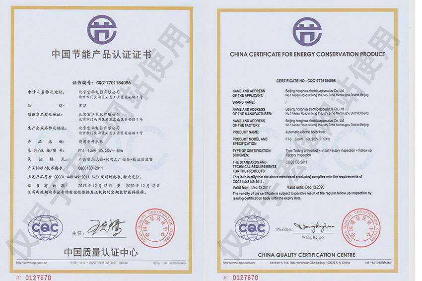 节能产品认证证书――FT-3系列