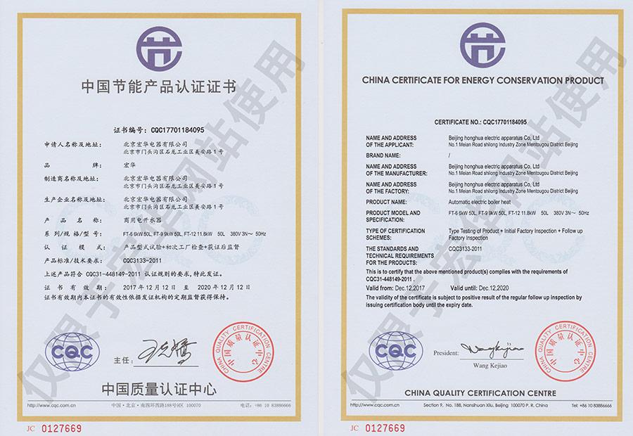 节能产品认证证书――FT-6、FT-9、FT-12系列