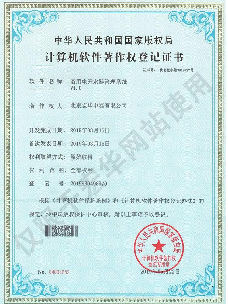 """""""商用电开水器管理系统""""计算机软件著作权登记证书"""