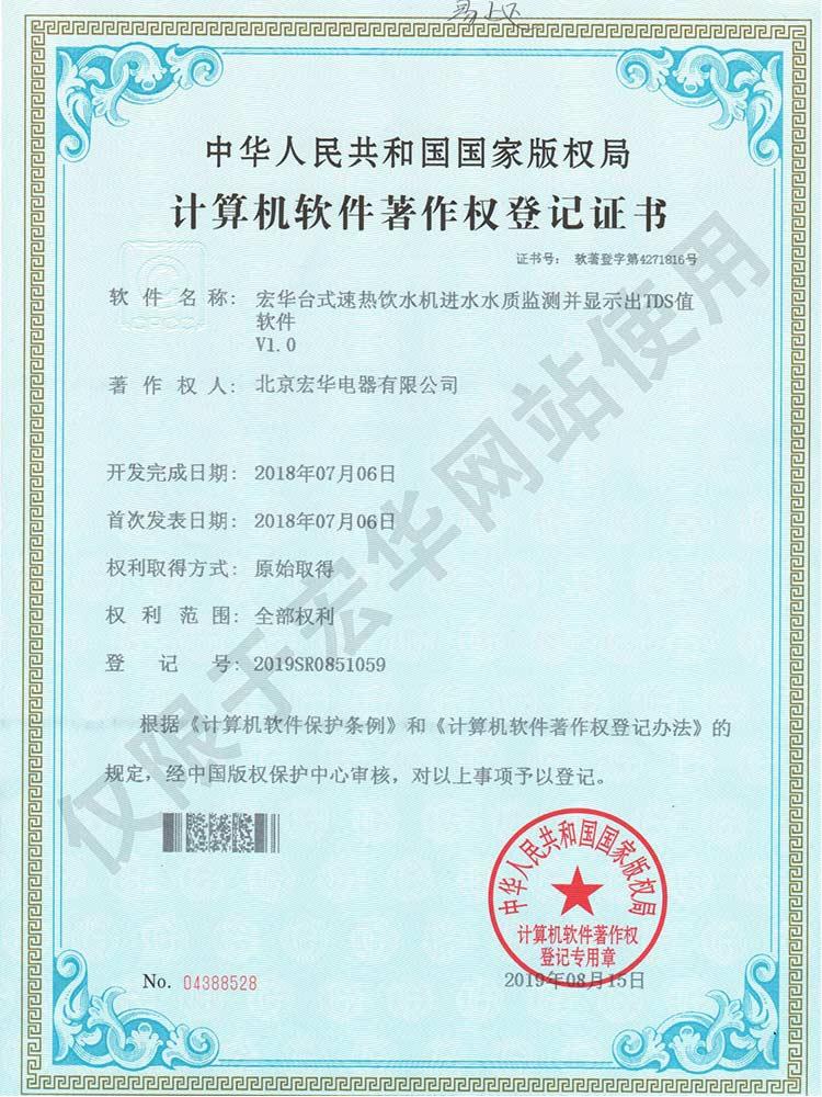 计算机软件著作权登记证书.jpg