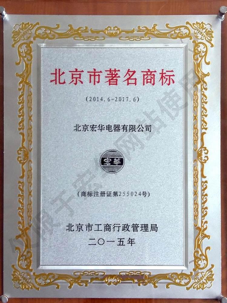 北京著名商标