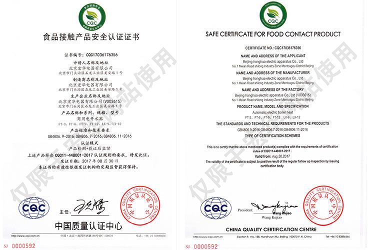食品接触产品安全认证证书