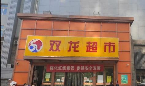 双龙超市:买商用电开水器,就选宏华电器