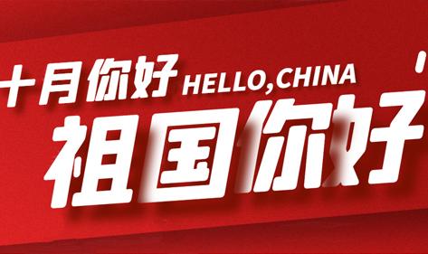 中秋遇上国庆  开水器厂家宏华电器祝大家节日快乐!