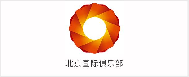 北京国际俱乐部logo