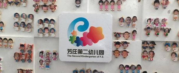 北京市丰台区芳庄第二幼儿园