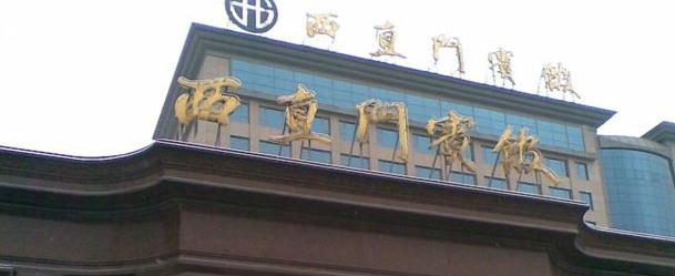 西直门宾馆