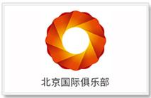 北京国际俱乐部
