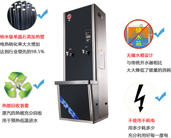 北京节能连续式电开水器