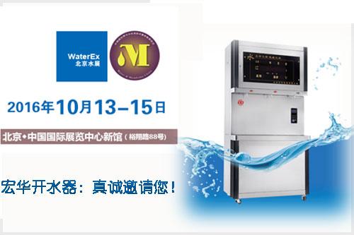 宏华2016北京水展