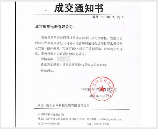北京单位用开水器厂家