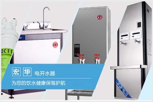 沸腾立式带净水套装系列电开水器