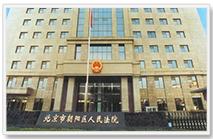 朝阳人民法院