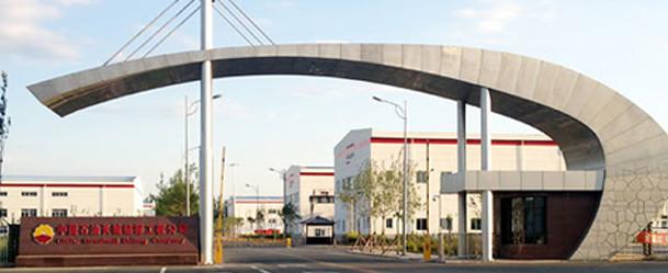 中国石油集团长城钻探工程公司