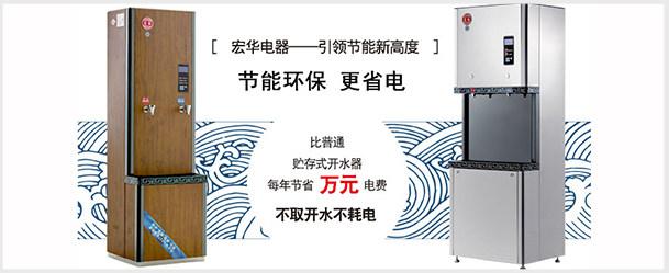不锈钢电开水器