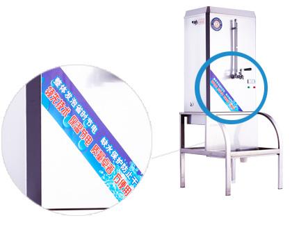 节能电开水器
