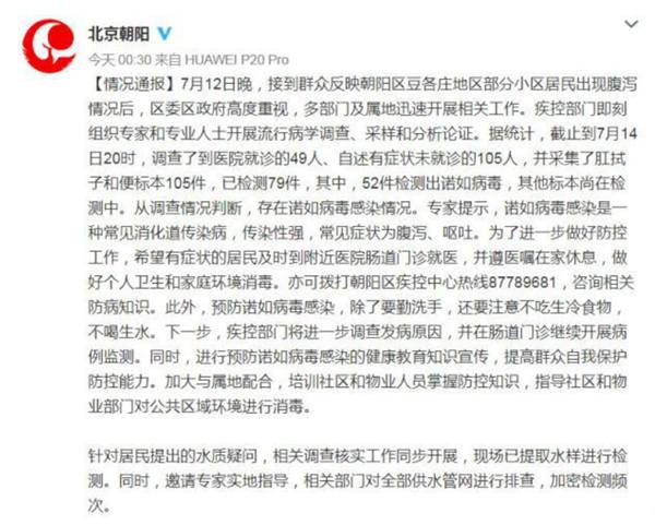 北京朝阳区惊现诺如病毒感染