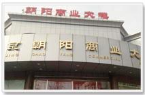 朝阳商业大楼