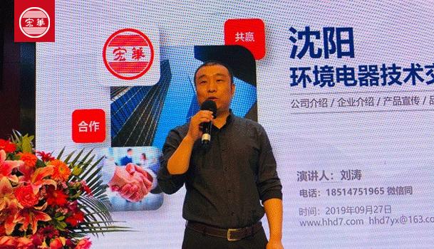 宏华区域销售经理刘涛先生演讲
